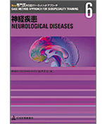 神経疾患・診療ガイドライン