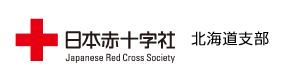 日本赤十字社北海道支部