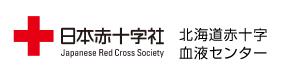 日本赤十字社北海道血液センター