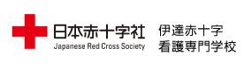 日本赤十字社伊達赤十字看護専門学校
