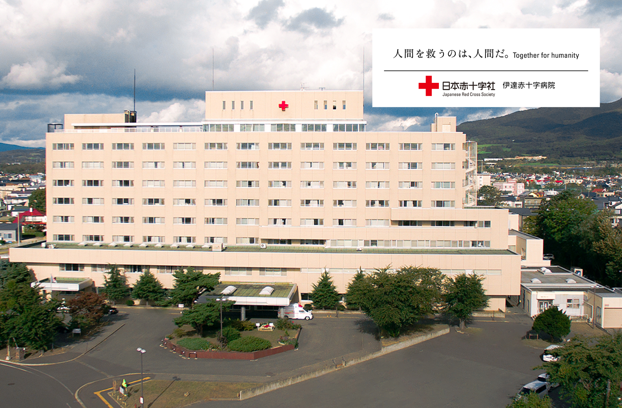 日本 赤十字 病院