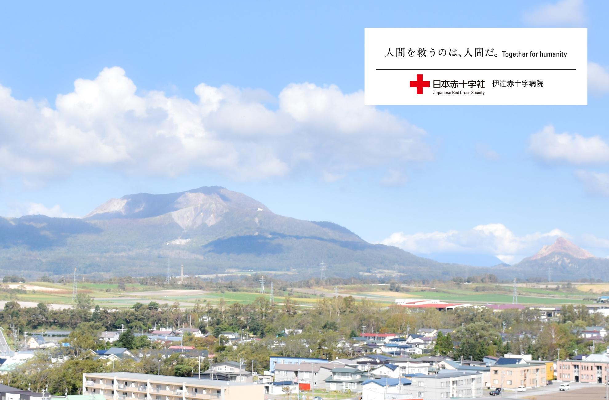 日本赤十字社 伊達赤十字病院|...
