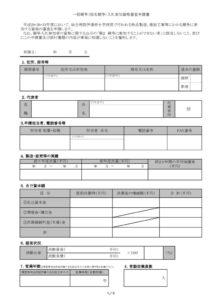 bid_application_formのサムネイル