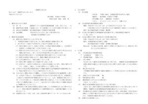 20200715koukokuのサムネイル