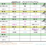 202011daycareのサムネイル