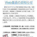 Webmenkaiのサムネイル