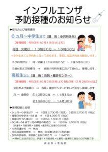 flu oshiraseのサムネイル