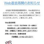 Web menkai saikai R3.10.1のサムネイル